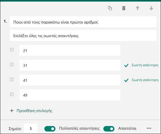 Μια ερώτηση κουίζ που εμφανίζεται με επιλογές με επισημασμένες τις σωστές απαντήσεις.