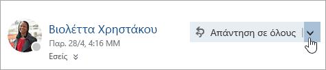 """Στιγμιότυπο οθόνης με το κουμπί """"Περισσότερες ενέργειες"""""""