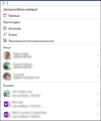 Επιλεγμένο το πλαίσιο αναζήτησης της Microsoft