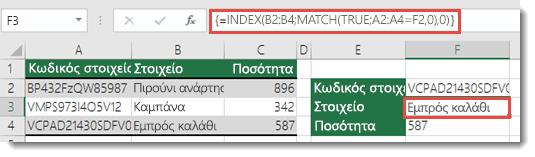 Εάν χρησιμοποιείτε τις συναρτήσεις INDEX/MATCH όταν έχετε μια τιμή αναζήτησης που είναι μεγαλύτερη από 255 χαρακτήρες, πρέπει να εισαχθεί ως τύπος πίνακα.  Ο τύπος στο κελί F3 είναι =INDEX(B2:B4;MATCH(TRUE;A2:A4=F2;0);0) και καταχωρείται πατώντας το συνδυασμό πλήκτρων Ctrl+Shift+Enter