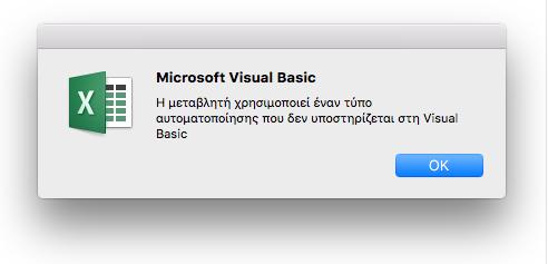 Σφάλμα Microsoft Visual Basic: Η μεταβλητή χρησιμοποιεί έναν τύπο αυτοματοποίησης που δεν υποστηρίζεται στη Visual Basic.