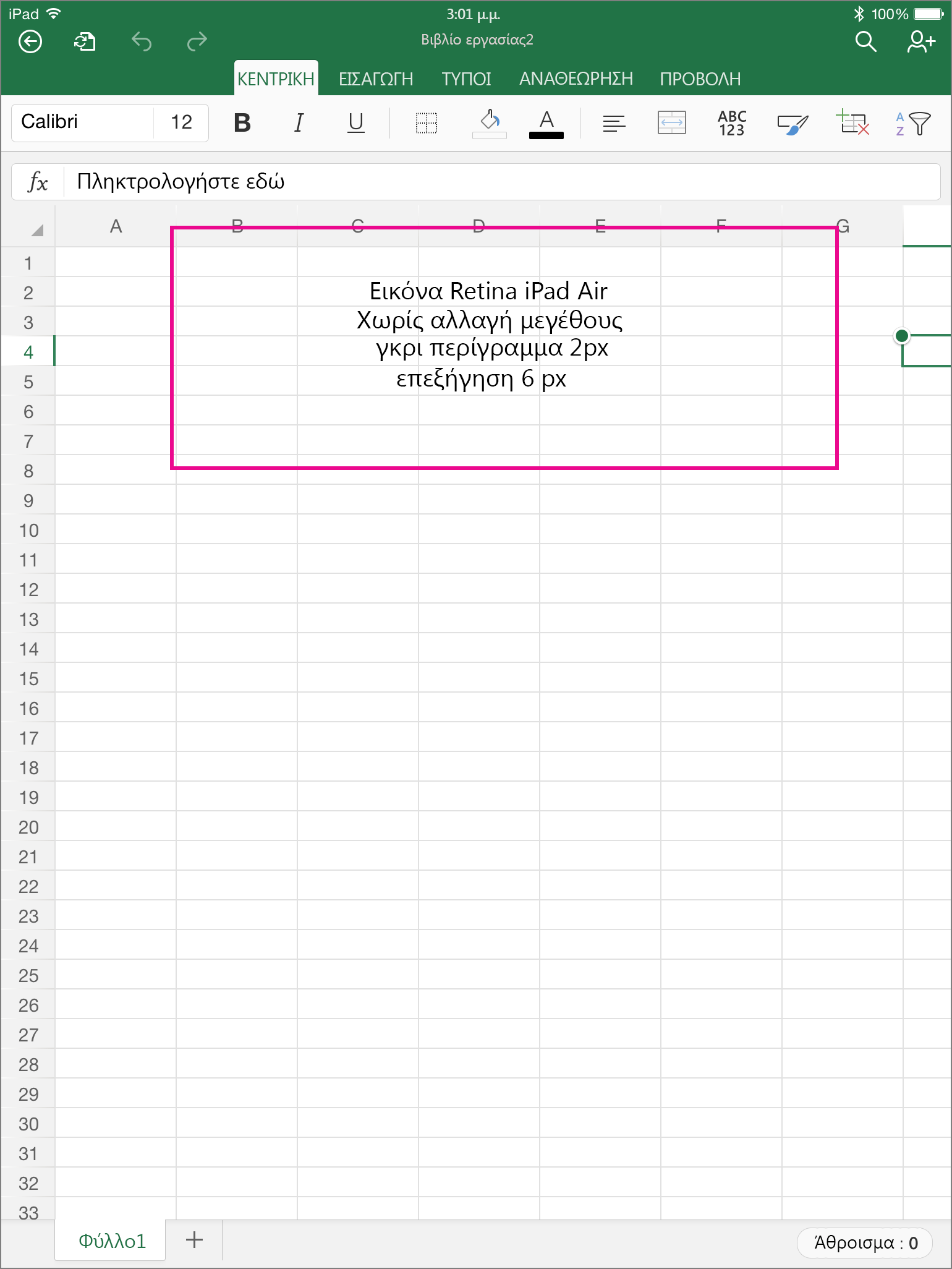 Δοκιμή εικόνας iPad ΜΕ επεξηγήσεις ΚΑΤΑΚΟΡΥΦΑ