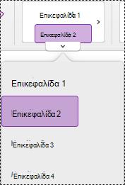 Μενού στυλ επικεφαλίδας στο OneNote για Mac,