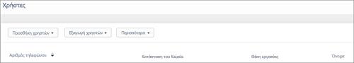 Στιγμιότυπο οθόνης: Προσθήκη αριθμού τηλεφώνου Kaizala χρήστη