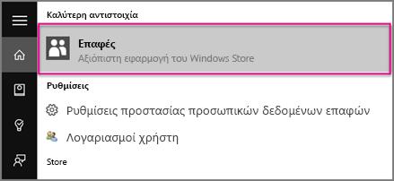 Πληκτρολογήστε άτομα στα Windows 10