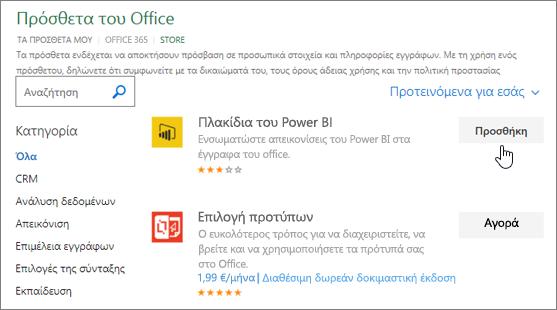 Στιγμιότυπο οθόνης της σελίδας πρόσθετα του Office όπου μπορείτε να επιλέξετε ή να αναζητήσετε πρόσθετου για το Excel.