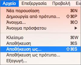 Εμφανίζει το μενού Αρχείο > Αποθήκευση ως στο PowerPoint 2016 για Mac.
