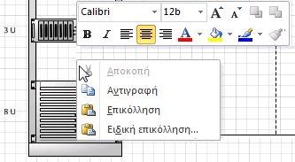 Κάντε δεξιό κλικ για επικόλληση ενός σχήματος αντιγραφής στη θέση του κλικ.