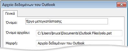 """Παράθυρο διαλόγου """"Αρχείο δεδομένων του Outlook"""""""