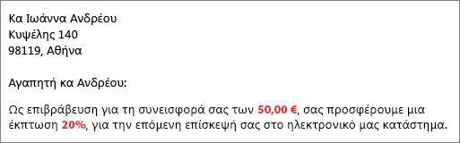 """Το έγγραφο των αποτελεσμάτων συγχώνευσης αλληλογραφίας αναφέρει """"η συνεισφορά σας των 50,00 €"""" και """"σας προσφέρουμε έκπτωση 20%""""."""