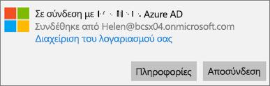 """Κάντε κλικ ή πατήστε """"Πληροφορίες"""" στο παράθυρο διαλόγου """"Σύνδεση στο Azure AD""""."""