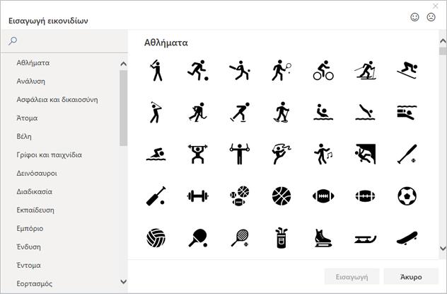 Μπορείτε να επιλέξετε ένα εικονίδιο για εισαγωγή από τη βιβλιοθήκη εικονιδίων στο Office