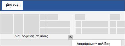 Διαμόρφωση σελίδας
