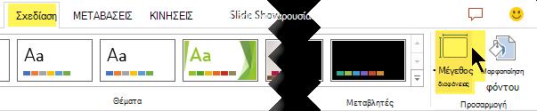"""Το κουμπί μέγεθος διαφάνειας είναι στο δεξιό άκρο της καρτέλας """"Σχεδίαση"""" στην κορδέλα εργαλείων"""