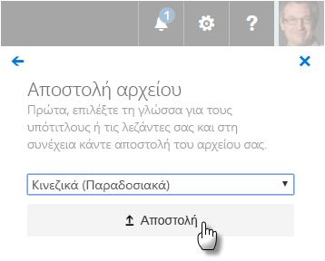 Περιβάλλον εργασίας χρήστη για την αποστολή αρχείων webvtt.