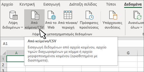 """Επιλογή κειμένου/CSV από την καρτέλα """"Δεδομένα"""""""