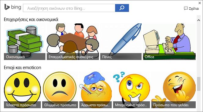 Παραδείγματα εικόνων από το web