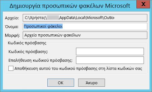 """Εάν δεν θέλετε να προστατέψετε το αρχείο .pst με κωδικό πρόσβασης, επιλέξτε """"OK""""."""
