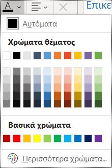 """Στιγμιότυπο οθόνης από την επιλογή χρώματος γραμματοσειράς στο μενού """"Κεντρική""""."""