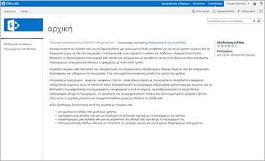 Πρότυπο τοποθεσίας εταιρικού wiki