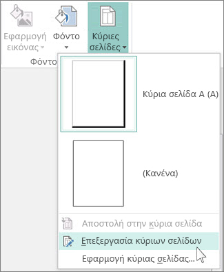 """Στιγμιότυπο οθόνης από την αναπτυσσόμενη λίστα """"Επεξεργασία κύριων σελίδων"""" στον Publisher."""