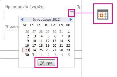 """Η """"Επιλογή ημερομηνίας"""", με επισημασμένο το κουμπί """"Σήμερα""""."""
