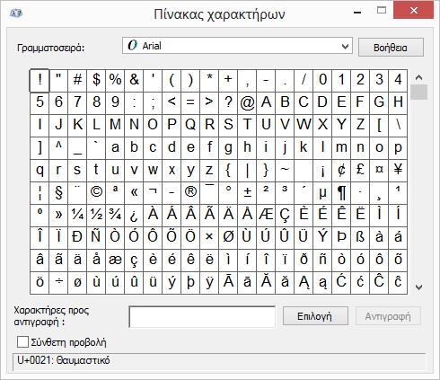 Το πρόγραμμα Πίνακας χαρακτήρων των Windows