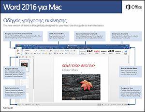 Οδηγός γρήγορης εκκίνησης για το Word 2016 για Mac
