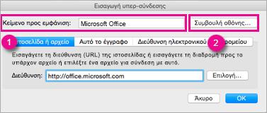 """Παράθυρο διαλόγου """"Υπερ-σύνδεση"""" στο Office για Mac"""