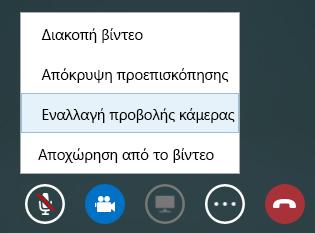 Στιγμιότυπο οθόνης εναλλαγής βίντεο