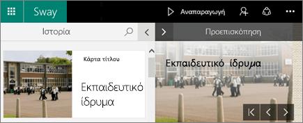 """Στιγμιότυπο οθόνης με τα παράθυρα """"Ιστορία"""" και """"Προεπισκόπηση""""."""