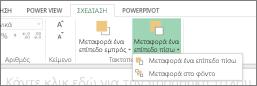 Τακτοποίηση σειράς απεικόνισης στο Power View