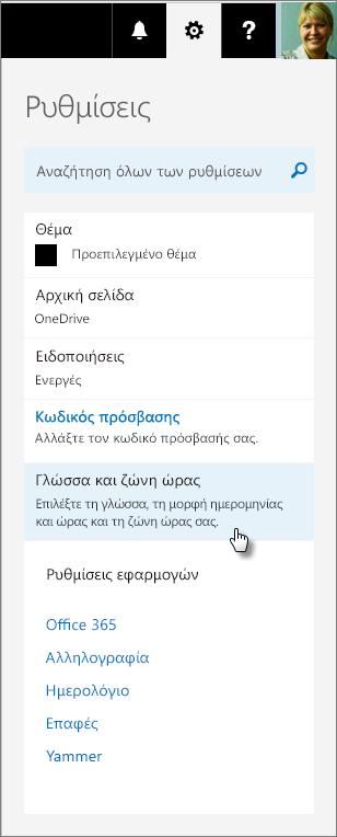 Το παράθυρο ρυθμίσεις του Office 365.