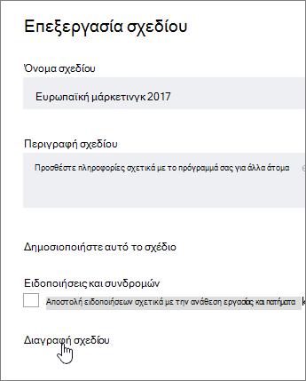 Από επεξεργασία σε πρόγραμμα, κάντε κλικ στην επιλογή Διαγραφή πρόγραμμα