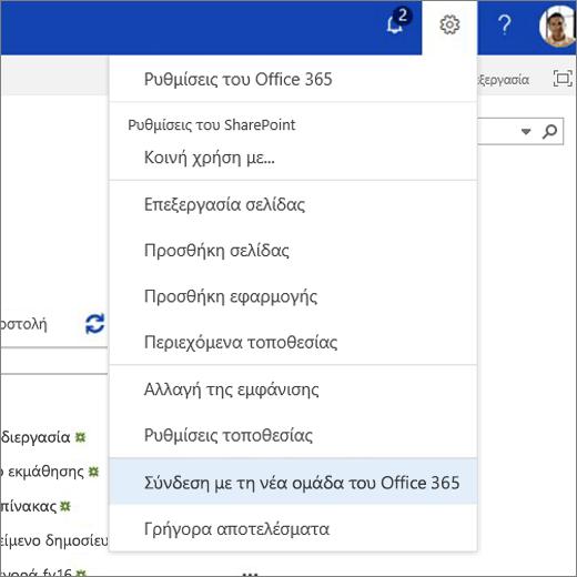 Αυτή η εικόνα εμφανίζει το μενού εικονιδίων γραναζιού και την επιλεγμένη σύνδεση με τη νέα ομάδα του Office 365.