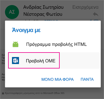 Προβολή OME με το Outlook για Android 2