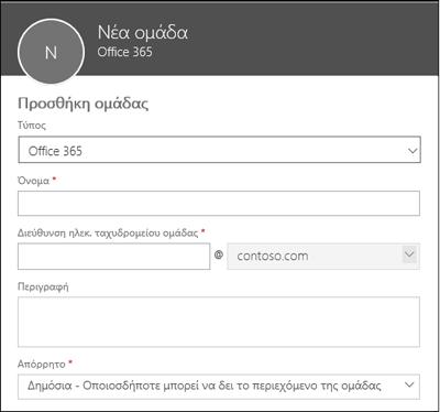 Δημιουργία νέας ομάδας του Office 365, νέας λίστας διανομής ή μιας νέας ομάδας ασφάλειας
