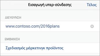 """Εντολή """"Σύνδεση"""", που εμφανίζει τη διεύθυνση URL και το κείμενο προς εμφάνιση"""