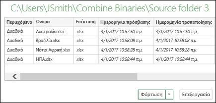 Συνδυασμός διαλόγου δυαδικών αρχείων με τα αρχεία για να συνδυάσετε