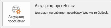 """Κουμπί """"Διαχείριση προσθέτων"""" στο Outlook"""
