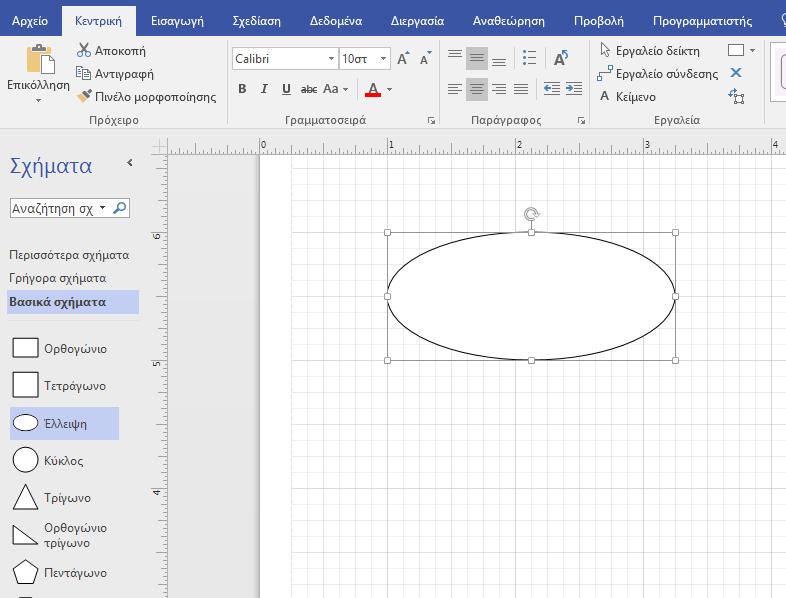 Σύρετε ένα σχήμα από το στάμπο βασικά σχήματα στο παράθυρο σχεδίου.