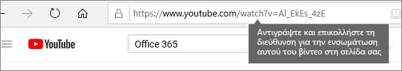 Παράδειγμα χρήσης της διεύθυνσης μιας τοποθεσίας Web για την ενσωμάτωση περιεχομένου