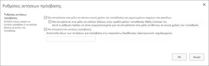 Πίνακας αίτησης πρόσβασης