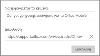 Στιγμιότυπο οθόνης του παραθύρου διαλόγου για την προσθήκη μιας σύνδεσης υπερκειμένου στο OneNote για Windows 10.