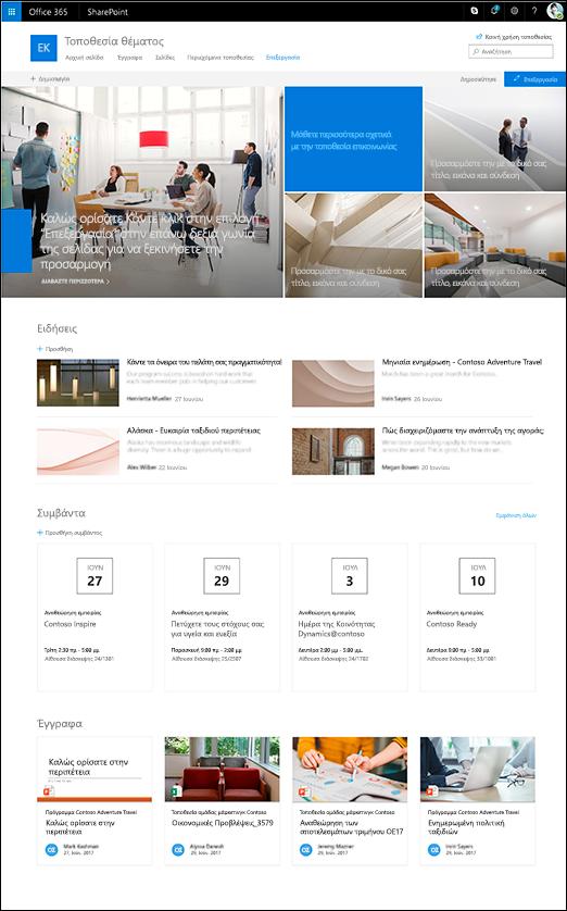 Σχεδίαση το θέμα της τοποθεσίας του SharePoint επικοινωνίας