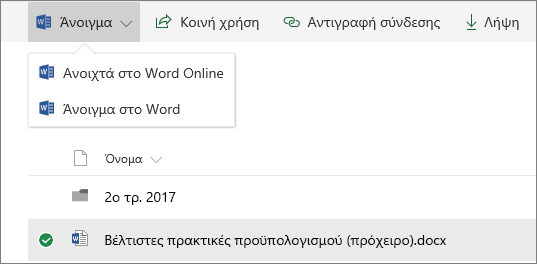 Βιβλιοθήκη εγγράφων του SharePoint Online Open