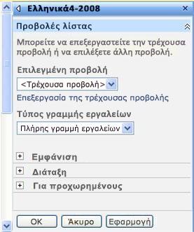 Ανοίγει το παράθυρο εργαλείων του Τμήματος Web όπου μπορείτε να ρυθμίσετε τις παραμέτρους των ιδιοτήτων αυτού του Τμήματος Web.