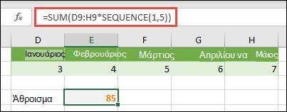 Χρησιμοποιήστε σταθερές πίνακα σε τύπους. Σε αυτό το παράδειγμα, χρησιμοποιήσαμε =SUM(D9:H(*SEQUENCE(1;5))