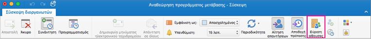 """Κορδέλα του Outlook με επισημασμένο το κουμπί """"Εύρεση αίθουσας"""""""