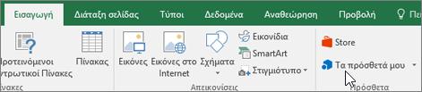 """Στην καρτέλα """"Εισαγωγή"""" της κορδέλας, θα βρείτε την ομάδα """"Πρόσθετα"""" για τη διαχείριση των πρόσθετων του Excel"""